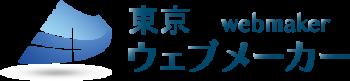 ホームページ作成の東京WEBメーカー